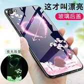 iPhone6s手機殼女款 蘋果7Plus玻璃殼防摔iPhoneX保護套6Plus