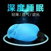 德貝諾睡眠3D眼罩睡眠遮光男女士睡覺緩解眼疲勞耳塞防噪音三件套【喜迎台秋節】