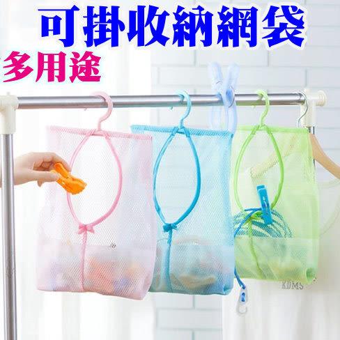 多用途可掛收納網袋 可懸掛便利易分類收納網袋-艾發現