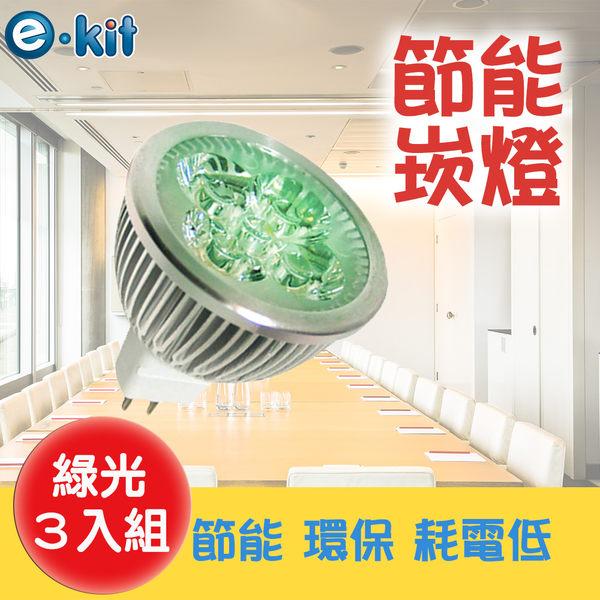逸奇 e-kit高亮度 8w LED節能MR168杯燈_綠光 LED-168_G (3入組)
