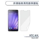 HTC Desire 825 非滿版高清亮面保護貼 保護膜 螢幕貼 軟膜 不碎邊