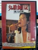挖寶二手片-Z80-014-正版DVD-日片【女教師日記 限制級】-大竹一重(直購價)
