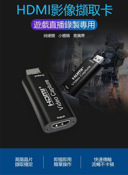 遊戲直播專用HDMI影音擷取卡