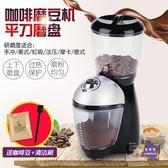 研磨機 意式電動咖啡磨豆機 平刀不銹鋼磨盤小型家用研磨機粉碎器110VT