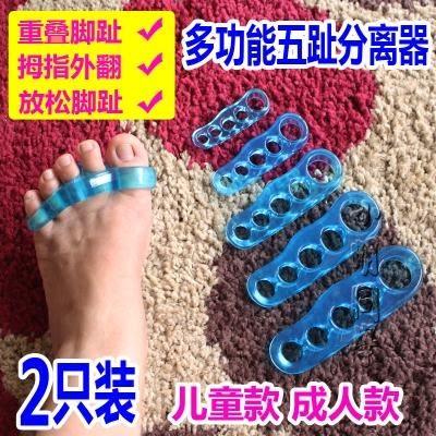 嬰兒幼兒童寶寶成人腳趾矯正器腳趾重疊彎曲防磨腳拇指外翻分趾器 全館免運