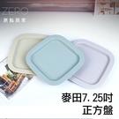 原點居家創意 北歐風麥田系列正方盤 蔬菜水果盤點心盤 壽司盤 茶盤 簡約魚盤家用送禮 7.25吋
