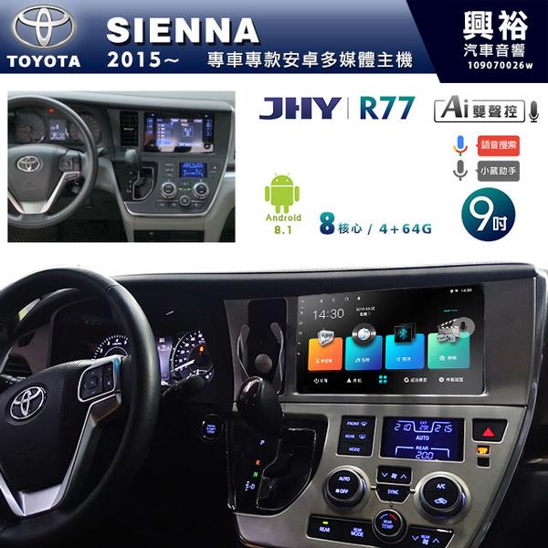 【JHY】2015~年TOYOTA SIENNA專用 9吋螢幕 R77系列安卓主機 *藍芽+導航+安卓*8核心4+64※倒車選配