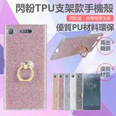 SONY Xperia XZ1 手機殼 閃粉殼 指環扣支架 TPU軟殼 超薄 保護殼 矽膠套 全包 簡約 保護套