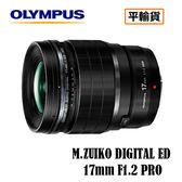 3C LiFe OLYMPUS M.ZUIKO DIGITAL ED 17mm F1.2 PRO 鏡頭 平行輸入 店家保固一年