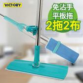 【VICTORY】免沾手平板拖把(2拖2布)#1025064 自擠式 刮水拖把 不沾手
