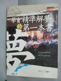 【書寶二手書T6/心理_INN】學會精準解夢的第一本書_弗洛爾德