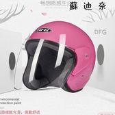 安全帽摩托車頭盔男電動電瓶車頭盔安全帽-蘇迪奈