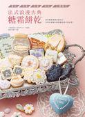 法式浪漫古典糖霜餅乾:蕾絲˙荷葉˙花邊˙格紋˙立體雕花
