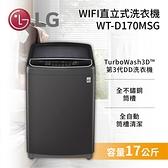 【結帳再折+分期0利率】LG 樂金 WT-D170MSG 17公斤 WIFI 直立式 變頻 直驅式洗衣機 台灣公司貨