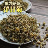 洋甘菊 洋柑菊 單方花茶 歐洲花茶 花草茶 散茶 75克 【正心堂】