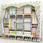 衣櫃 衣櫃簡易布衣櫃實木組裝家用收納出租房用宿舍加粗網紅布藝布櫃櫥T 4色