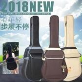 電吉他袋 新款吉他包41寸40寸38寸加厚雙肩民謠木吉他包39寸吉它琴包袋防水 2色T 雙12提前購