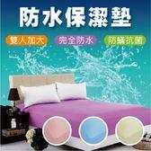 100% 防水抗菌 床包式保潔墊 雙人加大 六尺  | OS小舖