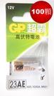 全館免運費【電池天地】鹼性 GP超霸高伏特電池 GP23A   100顆 (遙控器電池.鐵捲門電池)