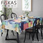 桌布 北歐INS風餐桌布椅子套罩家用圓桌臺布長方形茶幾布藝桌椅套【美斯特精品】