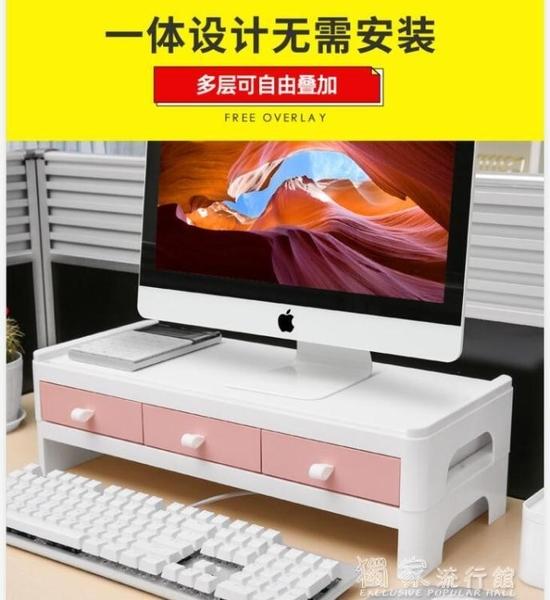 護頸電腦顯示器螢幕增高架子底座辦公桌台式筆記本桌面收納盒置 YYS