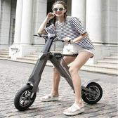 電動車    智慧自動折疊電動車自行車 成人男女性小型電瓶車迷妳滑板車LX  宜室家居