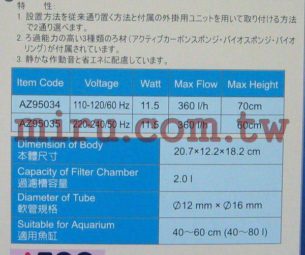 【西高地水族坊】AZOO愛族桶式外掛過濾器(迷你小圓桶)-附四效活性濾材