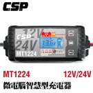 【CSP】MT1224多功能智慧型電瓶電池檢測 車廠 鉛酸 12V/24V汽機車充電器(1A/4A/8A)