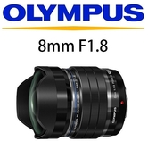 名揚數位 OLYMPUS M.Zuiko Digital ED 8mm f1.8 Fisheye PRO 魚眼鏡頭 元佑公司貨 (分12.24期) 新春活動價(02/29)