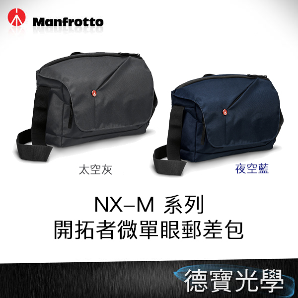 Manfrotto NX-M-BU NX-M-GY 開拓者微單眼郵差包 夜空藍 太空灰 正成總代理 斜肩包 暑期旅遊 相機包推薦