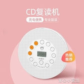 隨身聽復讀機cd播放機可放光碟充電藍芽隨身聽學生英語學習錄音機YYJ 育心館 雙十一特惠