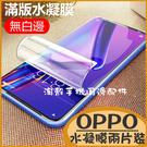 (兩入) OPPO A5 A9 2020 Reno2Z Reno2 RenoZ R11s水凝膜小滿版高清 保護貼 紫光版 手機螢幕貼 軟膜