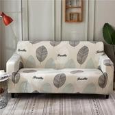 全包萬能彈力沙發套單人雙人貴妃組合沙發罩全蓋通用沙發墊沙發巾