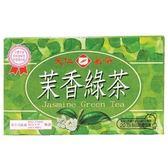 天仁茗茶 茉香 綠茶(盒) 40g【康鄰超市】