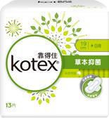 Kotex《靠得住》溫柔宣言草本抑菌衛生棉-量少型(19cmX13片) ◆86小舖 ◆