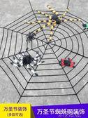萬聖節道具 萬圣節裝飾 蜘蛛網酒吧鬼屋密室派對毛絨大蜘蛛商場場景布置道具 3C公社