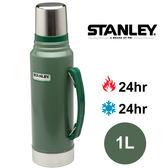 【美國Stanley】經典系列真空保溫保冷瓶 1L(錘紋綠)