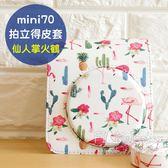 菲林因斯特《 mini 70 仙人掌火鶴 皮套 》mini70 專用 拍立得 收納包