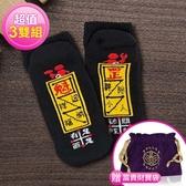 平步青雲貴人襪(小人襪)3入《含開光》財神小舖【SOCK-01-3】