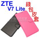 【錢包皮套】ZTE V7 Lite 5吋 書本翻頁式側掀保護套/側開插卡手機套/斜立支架保護殼/磁扣軟殼-ZY