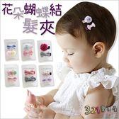 兒童髮夾 花朵蝴蝶結嬰兒寶寶髮飾 劉海夾-321寶貝屋