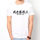 我老婆很正My wife is hot短袖T恤-2色 生日婚禮婚宴結婚中文漢字情人情侶潮禮物t Gildan 390