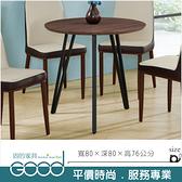 《固的家具GOOD》862-3-AJ 迪城2.64尺圓桌