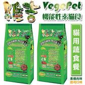 【 培菓平價寵物網 】維吉機能素貓食4.5KG素燻肉、起司