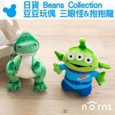 【日貨Beans Collection豆豆玩偶(三眼怪&抱抱龍)】Norns 玩具總動員 皮克斯 娃娃 禮物