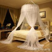 蚊帳 圓頂形吊頂蚊帳三開門1.5米1.8m床雙人家用落地宮廷1.2公主風床幔WD 晴天時尚館