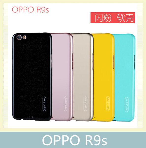 OPPO R9s 晶彩系列 鏡頭加高 閃粉 軟殼 全包 手機殼 簡約 保護殼 手機套 保護套 輕薄 防滑 背蓋