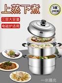 不銹鋼蒸鍋三層3多1二2層蒸饅頭的蒸籠加厚蒸格家用電磁爐湯鍋具 WD 一米阳光
