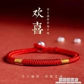 張真源同款紅手繩手工編織本命年復古轉運手鏈簡約創意禮物情侶 極簡雜貨