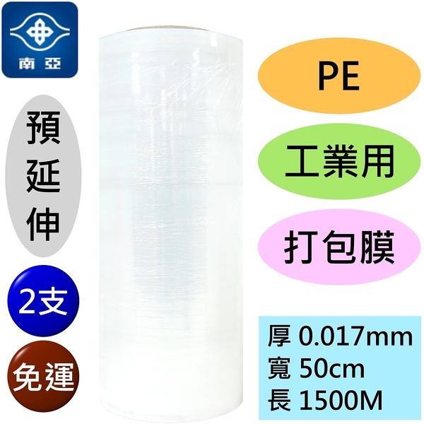 南亞 PE 打包膜 棧板膜 工業用 (預延伸) (17ux50cmx1500M) (2支) 免運費
